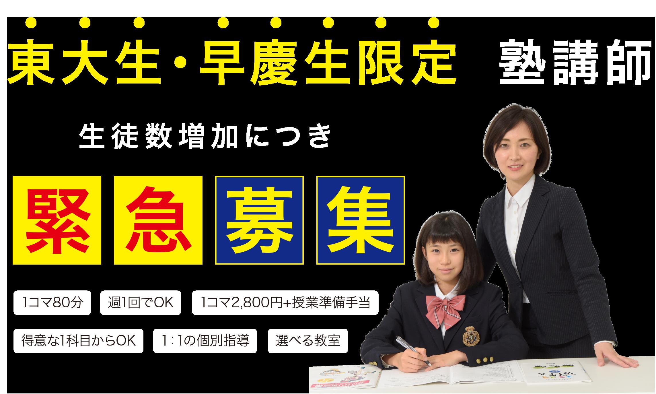 東大生・早慶生限定塾講師生徒数増加につき緊急募集