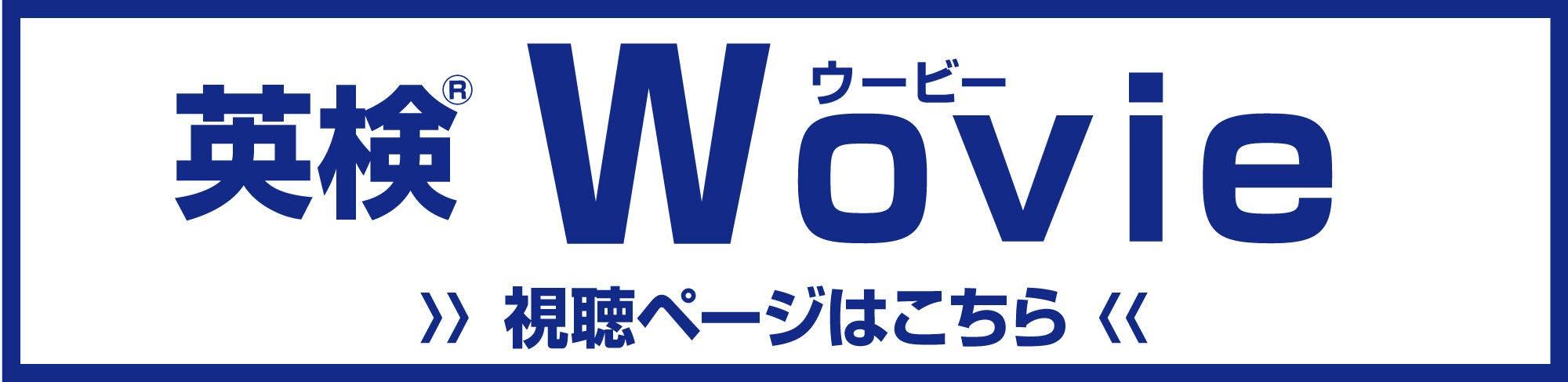 英検 Wovie